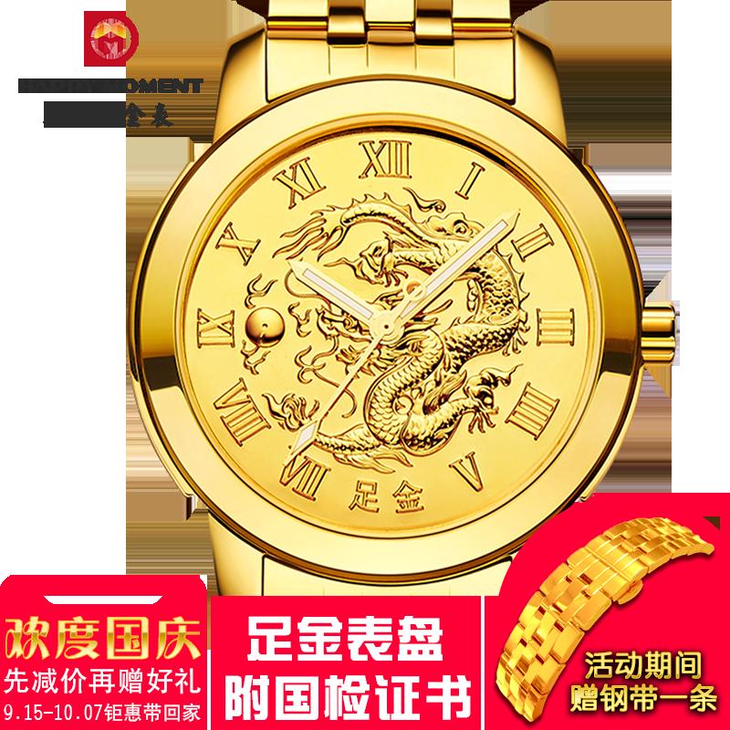 摩门特正品真黄金表盘中国龙足金自动机械表男表防水手表男士金表