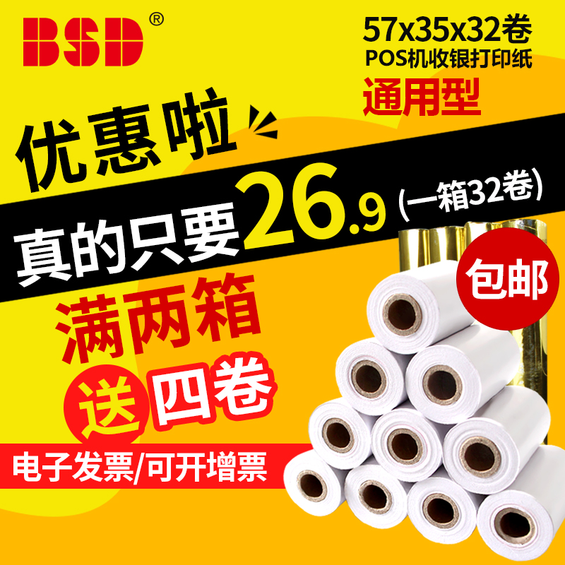 32 roll pos paper printing paper supermarket thermal paper 57x35 mobile credit card machine 58mm small ticket paper UnionPay cash register paper