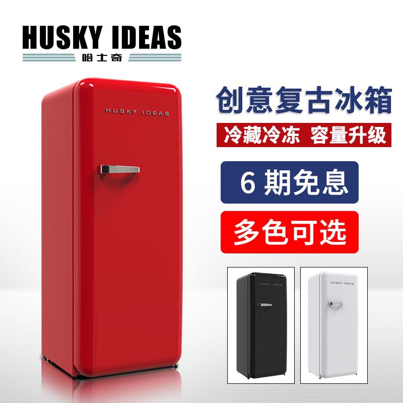 哈士奇 BC-130GGA小冰箱单门冷藏冷冻复古冰箱家用节能彩色电冰箱