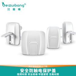 宝宝安全插座保护盖儿童防触电安全塞防护盖插头塞电源插孔保护套