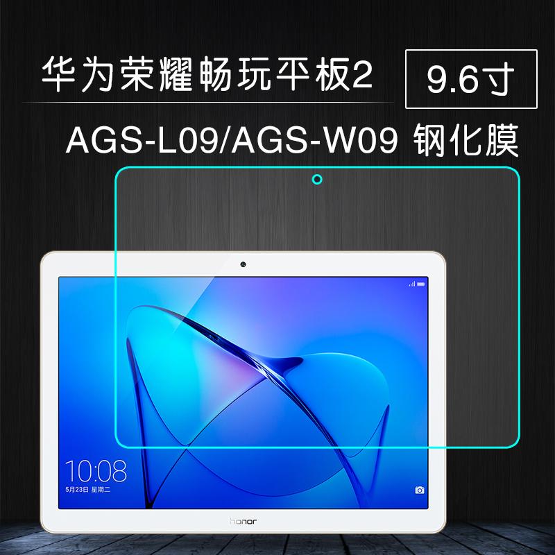 华为荣耀畅玩平板2钢化膜9.6英寸 平板电脑AGS-L09-W09玻璃贴膜