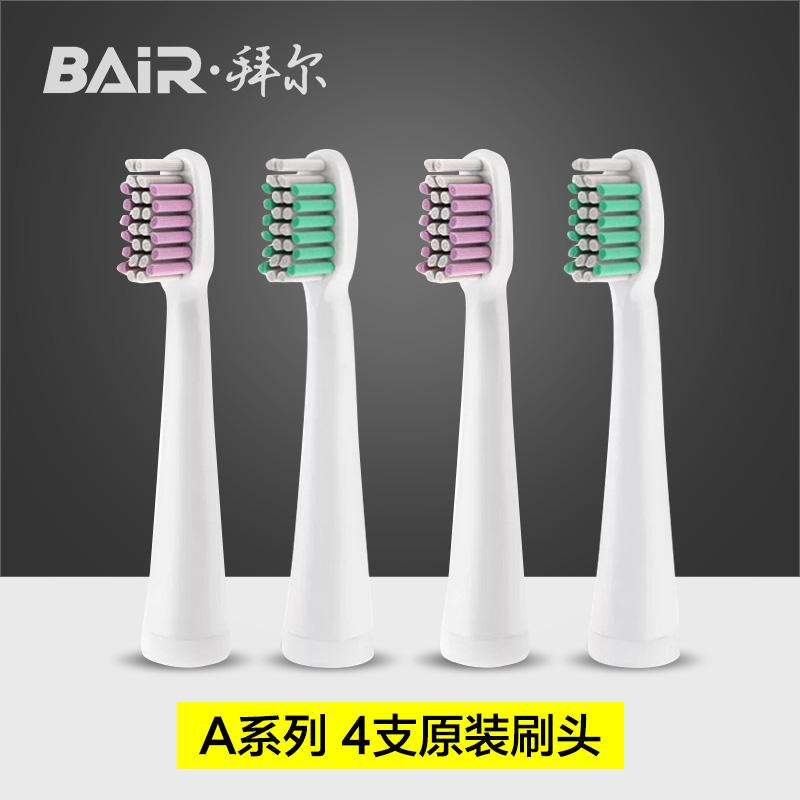 拜尔电动牙刷A系列原装刷头 4支装适配A3 A9