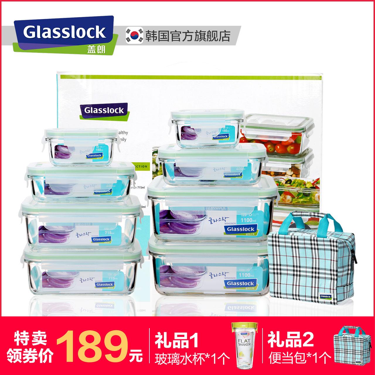 Glasslock韩国耐热钢化玻璃饭盒长方形微波炉冰箱保鲜盒多件套装