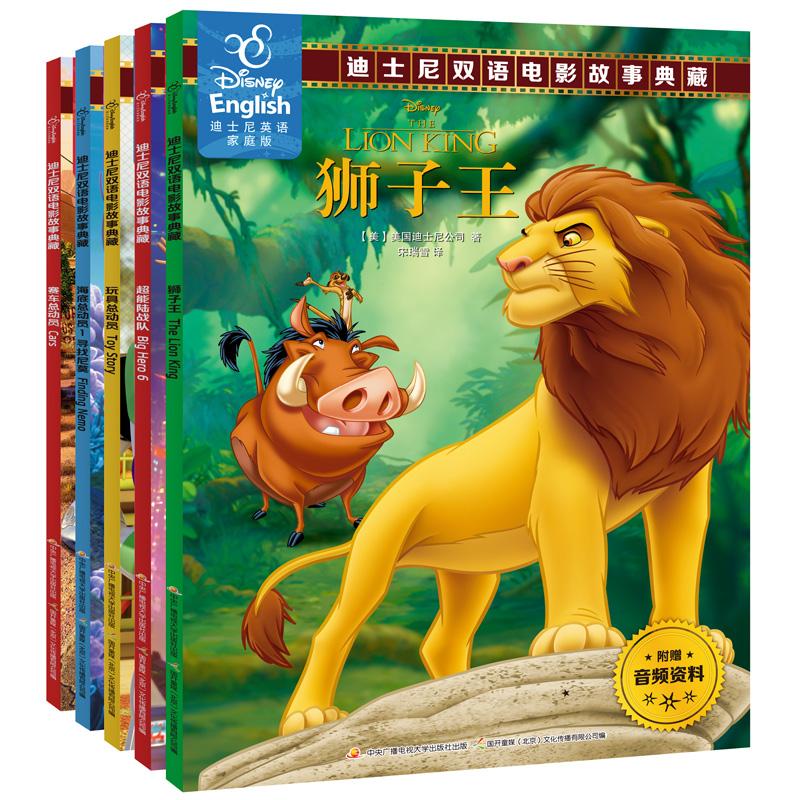 英汉对照故事书疯狂动物城漫画英文绘本小学生8-9-12