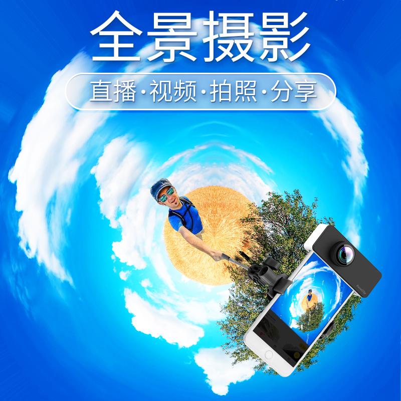 手机镜头360度全景镜头鱼眼苹果x自拍广角高清iphon8plus摄像头微距7p三合一单反通用panoclip镜头直播美颜