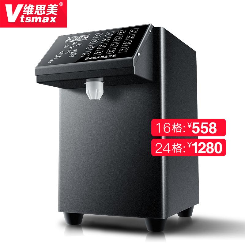 维思美H9CM果糖定量机小型奶茶店专用全自动商用16格果糖机定量机