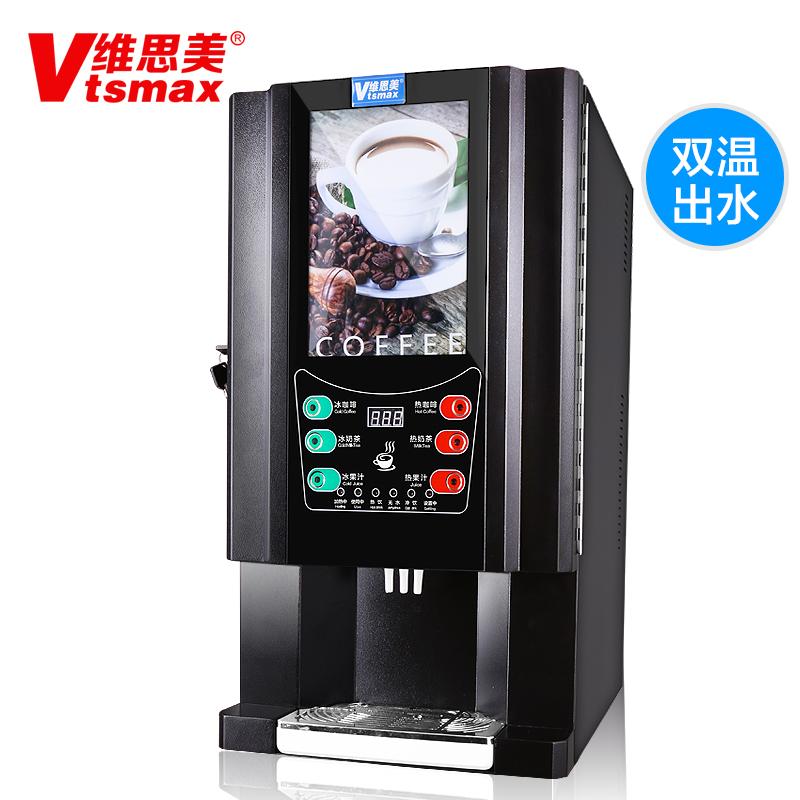 维思美H-33SC速溶咖啡机办公室商用全自动冷热豆浆咖啡奶茶一体机