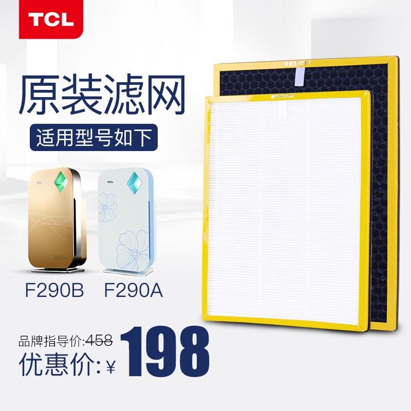 TCL空气净化器TKJ-F290B-290AHEPA纤维+活性炭冷触媒过滤网一套