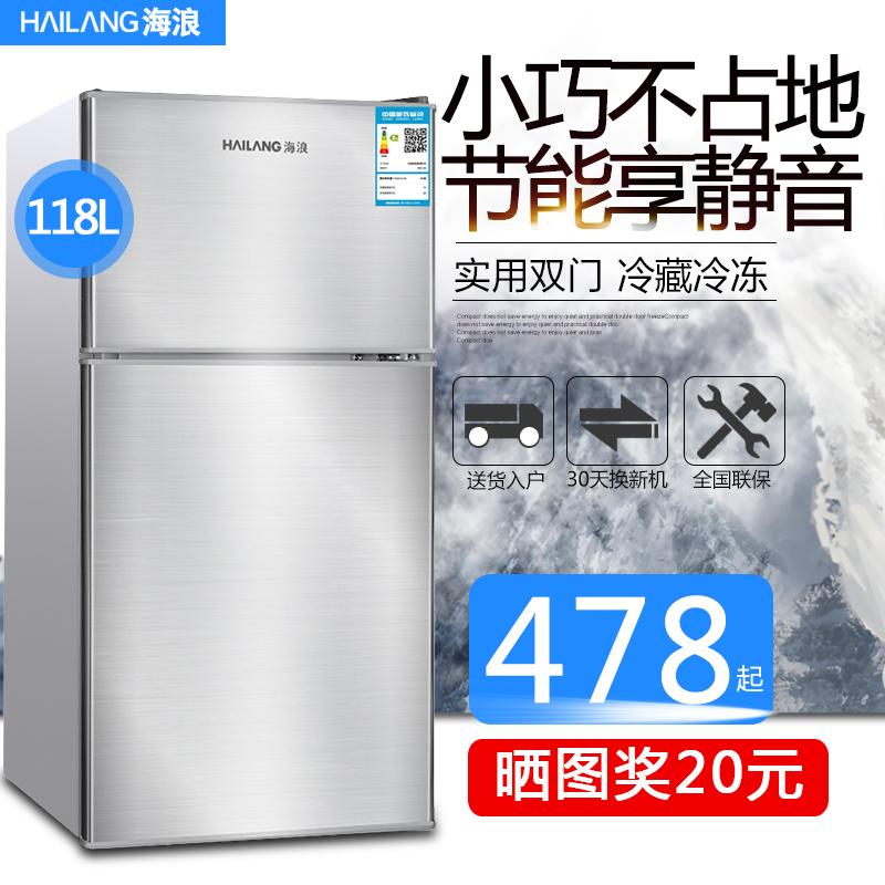 HAILANG-海浪 BCD-118家用小冰箱 节能静音电冰箱 小型冰箱双门式