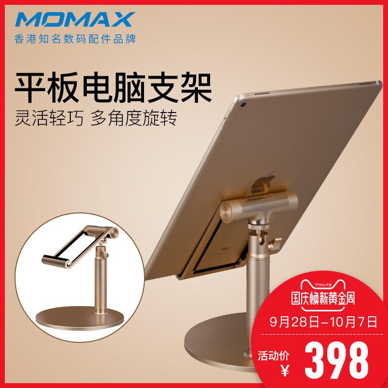 MOMAX摩米士 iPad Pro苹果平板电脑架子支撑架通用桌面多功能支架ipadmini平板电脑多功能懒人便携显示器支架