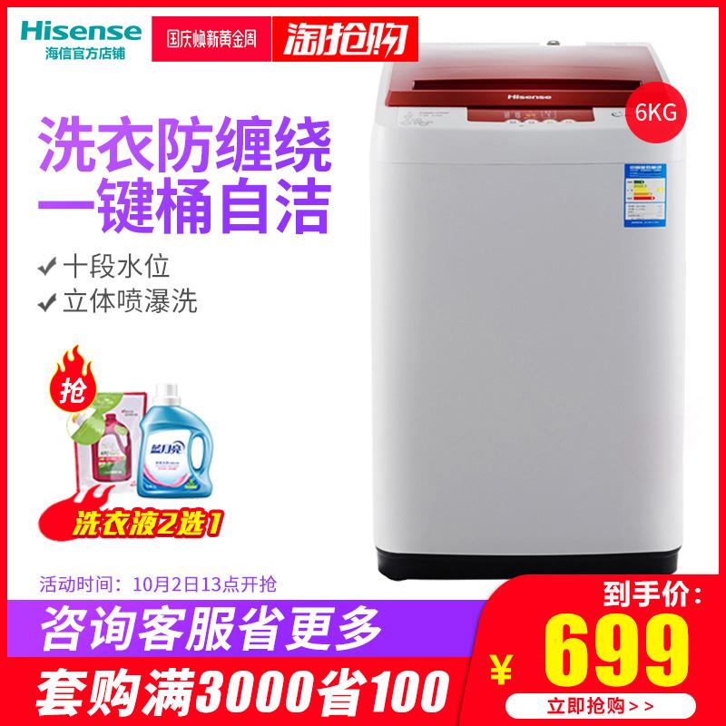 Hisense-海信 XQB60-H35686公斤全自动波轮洗衣机小型家用脱水