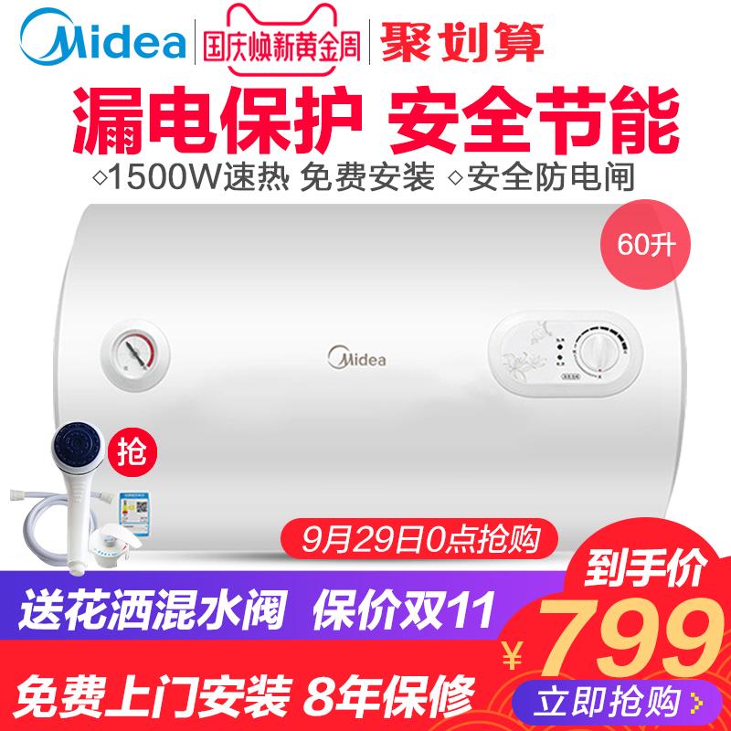 Midea-美的 F60-15A3(HI)电热水器60升家用速热储水式卫生间L