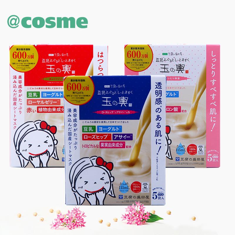 豆腐的盛田屋 玉之兴 美肌水果面膜套装 5枚*3盒