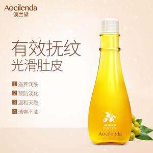 澳兰黛 孕妇专用橄榄油除妊娠去肚纹产前预防产后修护淡化护肤品
