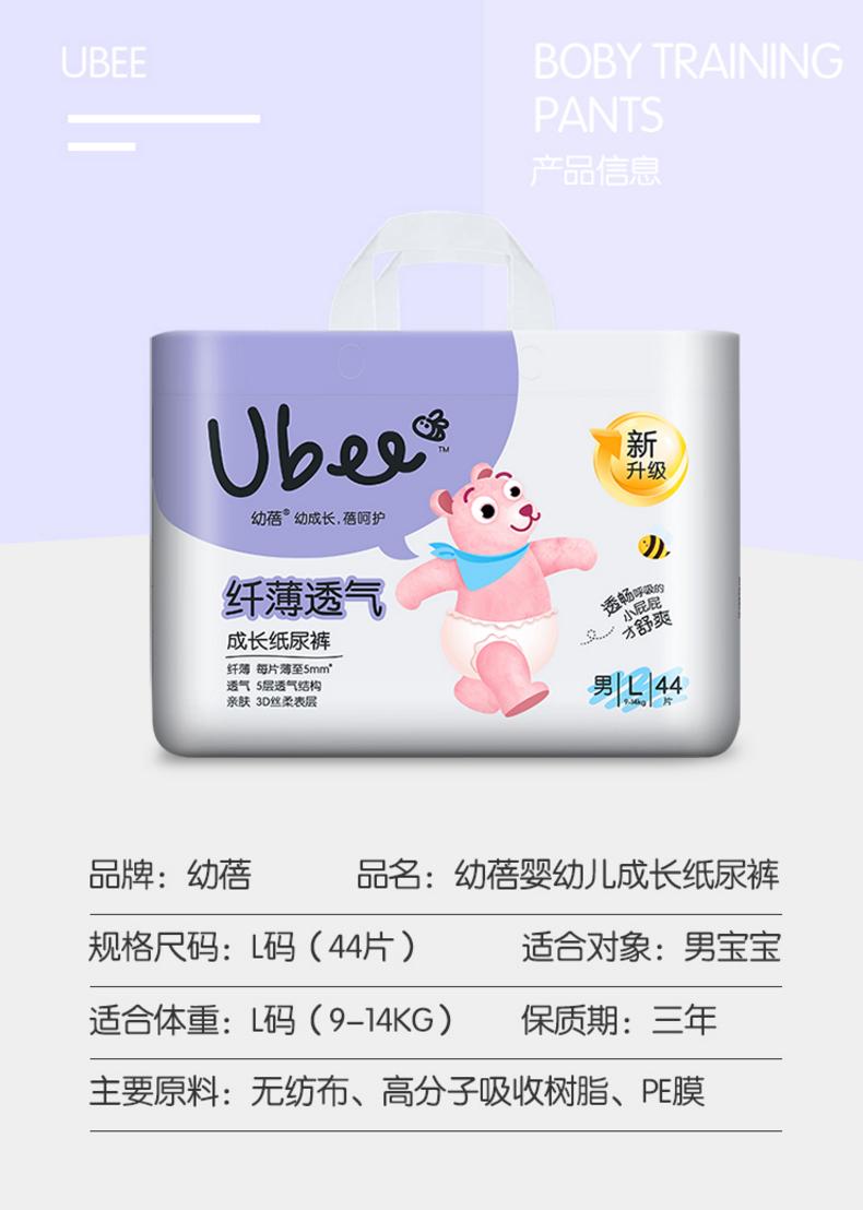 【幼蓓】婴儿纸尿裤L44片男宝宝