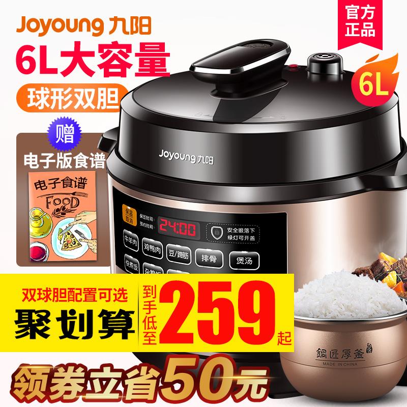 【九阳 】双胆家用智能电压力锅6L