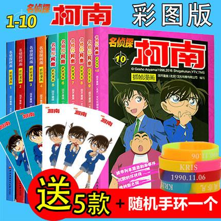 [小状元图书专营店漫画书籍]现货名侦探柯南抓帧漫画1-10册日本月销量14件仅售72元