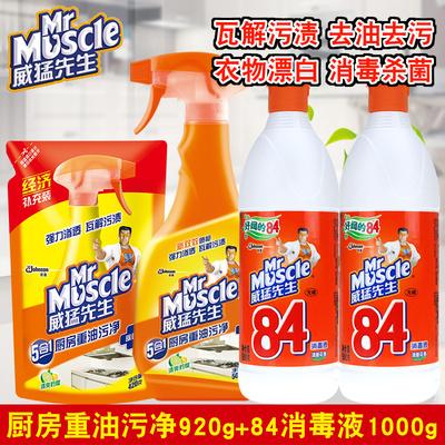 威猛先生厨房重油污净1瓶1袋+84消毒液2瓶油烟机清洗剂厨房清洁剂