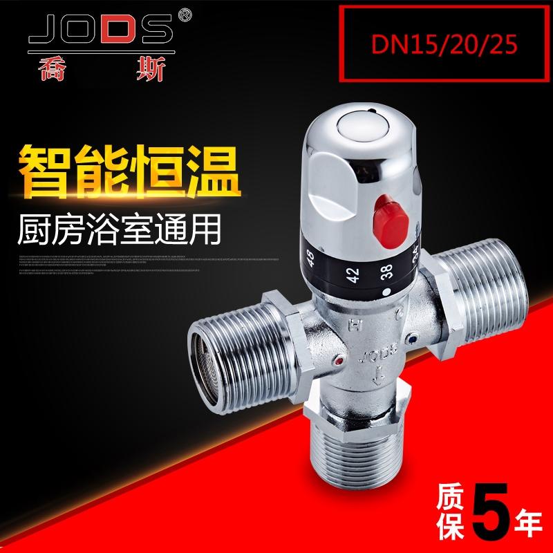 乔斯全铜太阳能恒温阀明装智能电热水器冷热自动混水阀淋浴调温器