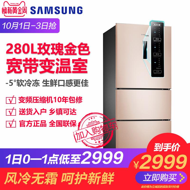 Samsung-三星 RB27KCFJ0FE-SC家用三门冰箱风冷无霜冰箱变频节能
