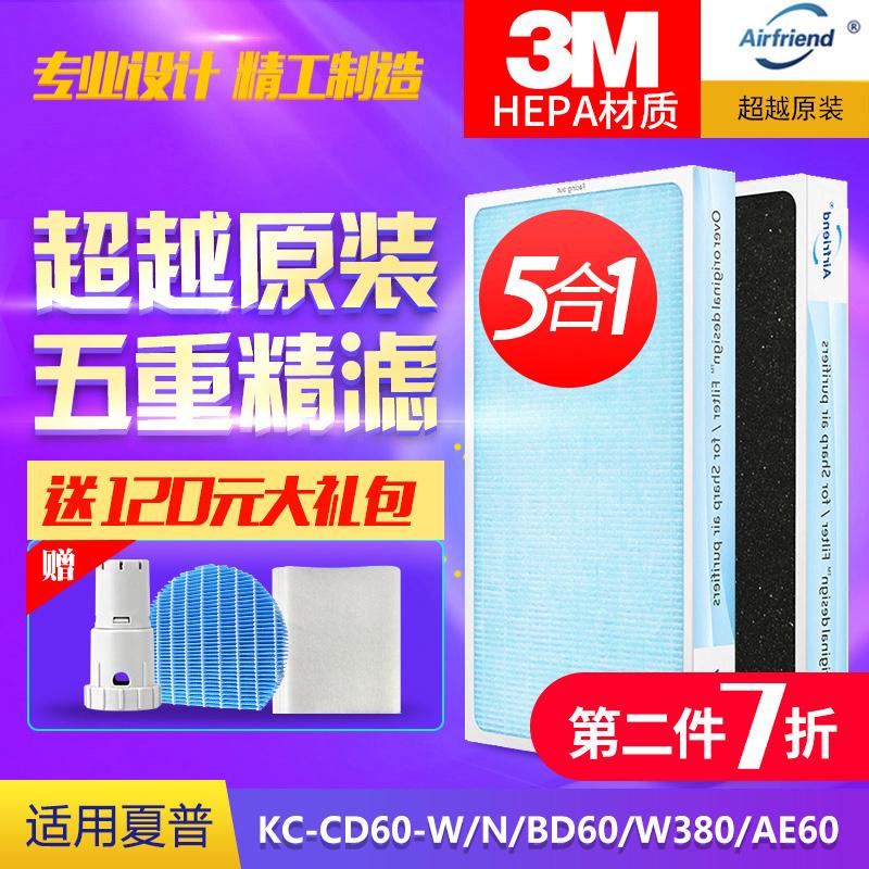全套适配夏普空气净化器过滤网KC-CD60-W-N-BD60-W380-AE60滤芯