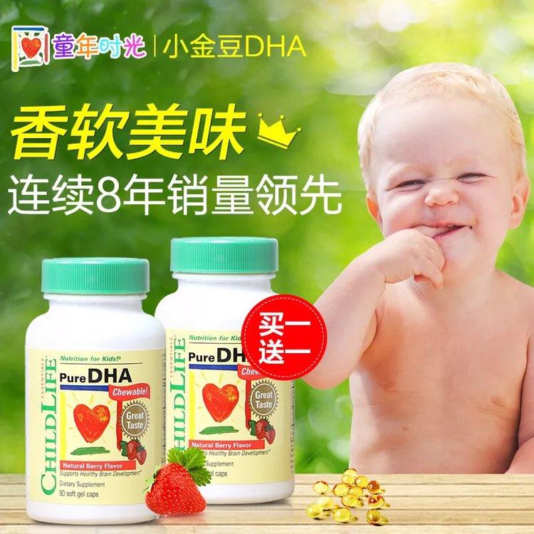 美国童年时光CHILDLIFE婴儿DHA 宝宝鱼油婴幼儿童 补脑营养小金豆