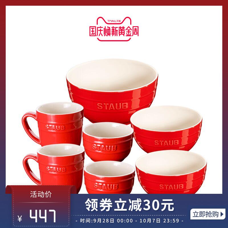 法国STAUB 陶瓷7件套 家用陶瓷杯碗套装 送礼必选!