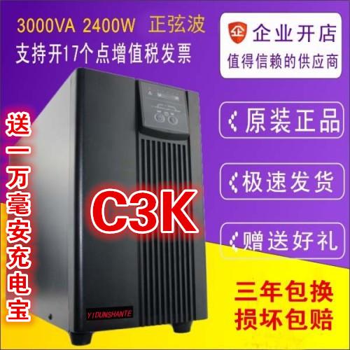 SHANTE ups不间断电源C3K 3KVA 2400W医疗设备稳压3000VA监控电脑