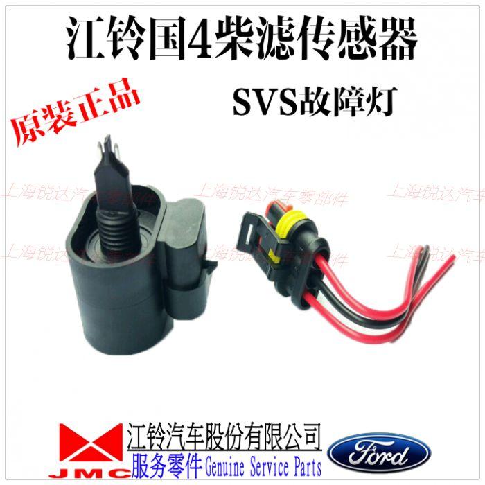 江铃顺达全顺凯运凯锐欧4国4柴滤传感器油水分离传感SVS传感器
