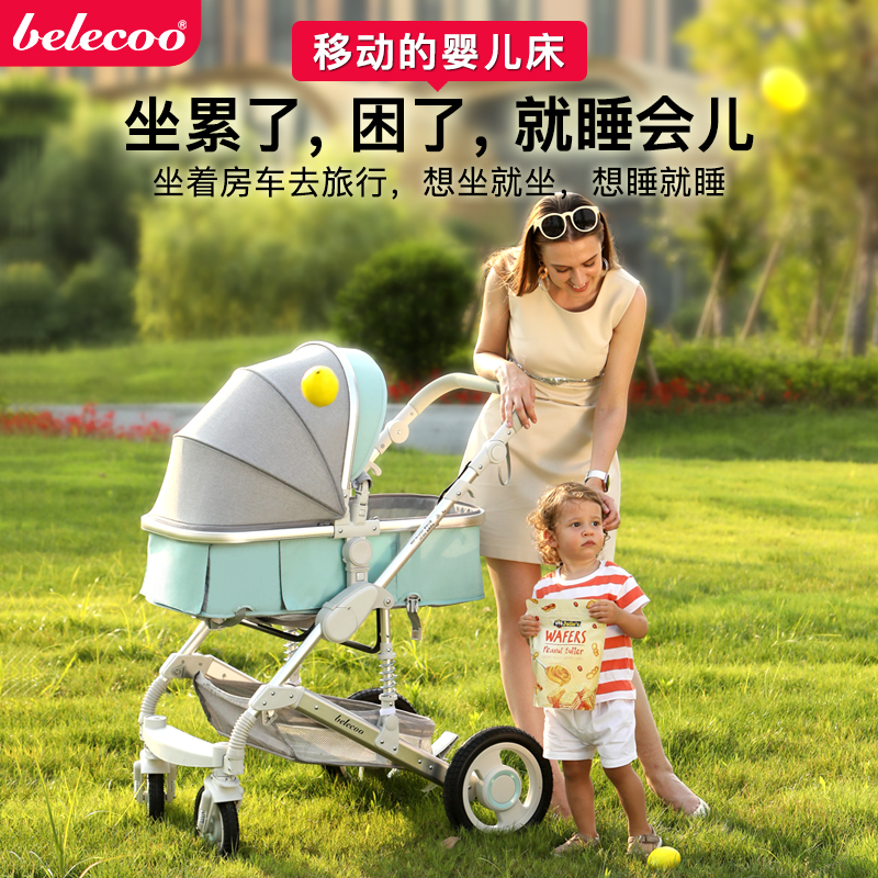 Belecoo Belle high landscape baby stroller can sit and fold two-way four-wheel shock absorber baby stroller