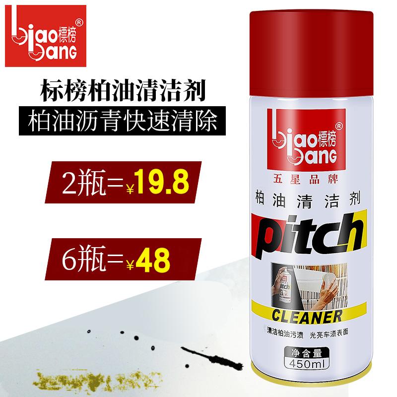 标榜柏油清洁剂沥青虫胶清洗除胶不伤漆汽车用树脂黑点强去污渍力