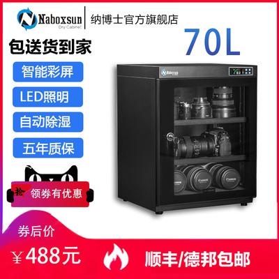 相机防潮箱纳博士70升防潮柜全自动干燥箱单反镜头大号电子干燥柜