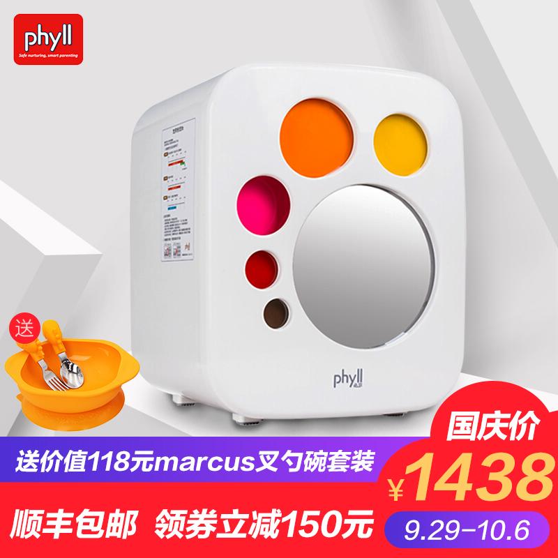 Phyll必尔韩国进口紫外线消毒器 新生儿婴儿奶瓶消毒柜锅带烘干