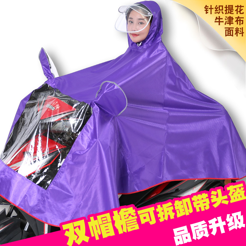电瓶电动车摩托车雨衣成人双帽檐雨披男女单人头盔双面罩加大雨衣