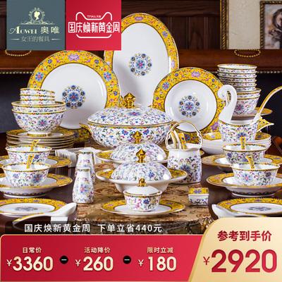 奥唯碗套装家用 奢华珐琅彩陶瓷中式10只景德镇高档盘子碗碟餐具