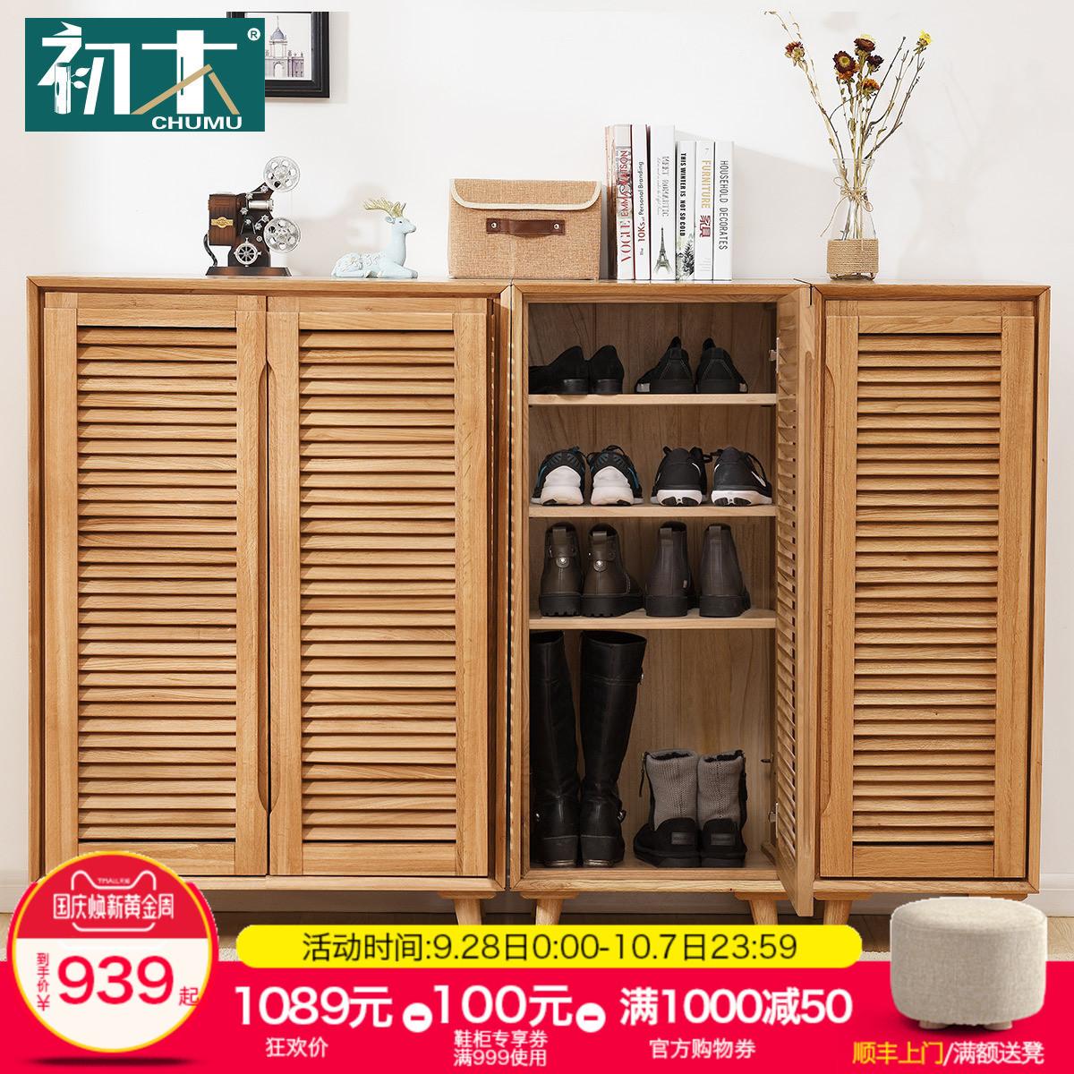 初木实木鞋柜对开门简约现代门厅柜百叶大容量橡木鞋架隔断玄关柜