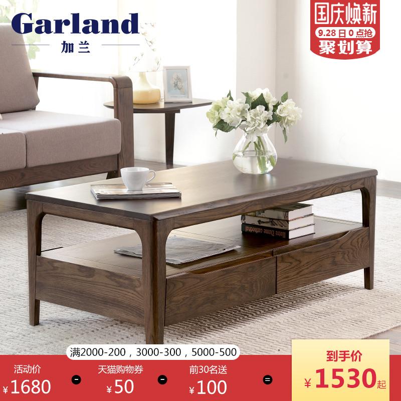 加兰纯实木茶几日式橡木小户型胡桃木色咖啡桌现代简约客厅茶桌