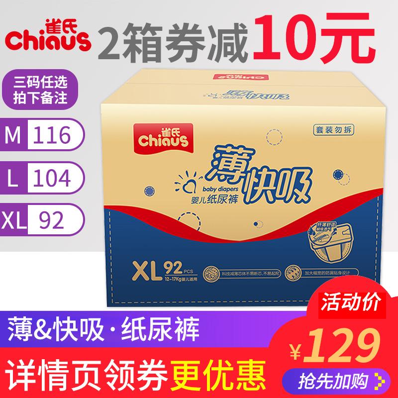 雀氏纸尿裤XL92片婴儿尿不湿超薄透气批发男女宝宝加大号码薄快吸