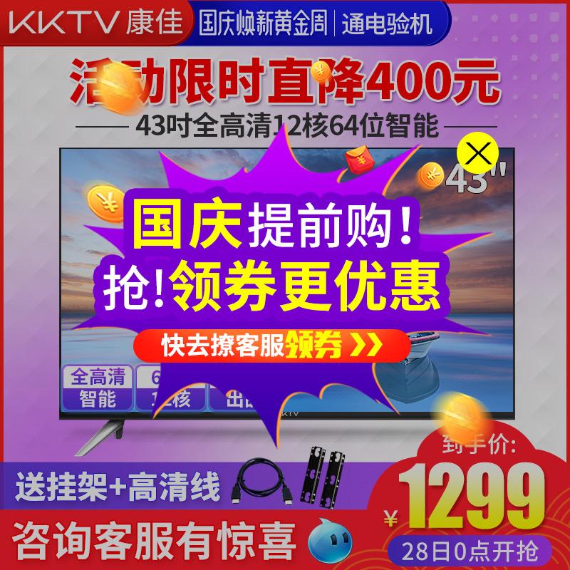 kktv K43康佳43吋高清智能网络wifi液晶led平板电视机特价彩电 40