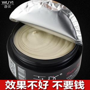 发蜡发泥男士定型啫喱膏水喷雾干胶发油头发造型快速不伤发女发胶