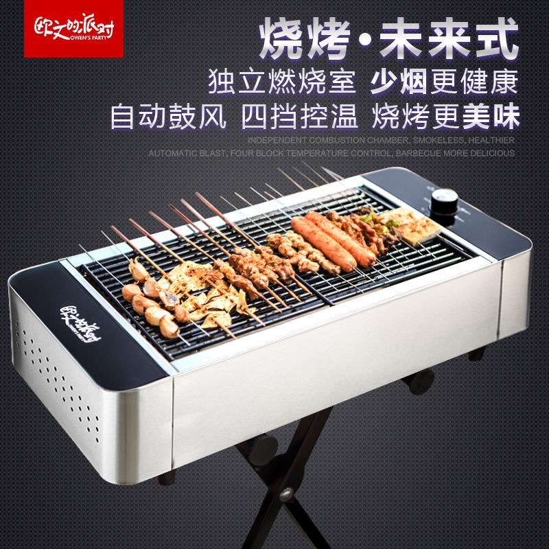 欧文的派对不锈钢户外烧烤架便携木炭烧烤炉子全套家用烧烤炉