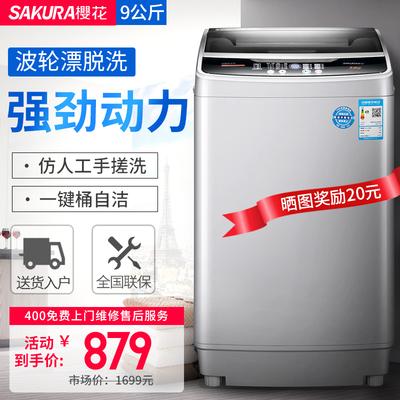 樱花9公斤大容量家用波轮全自动洗衣机小型宿舍节能洗脱一体甩干