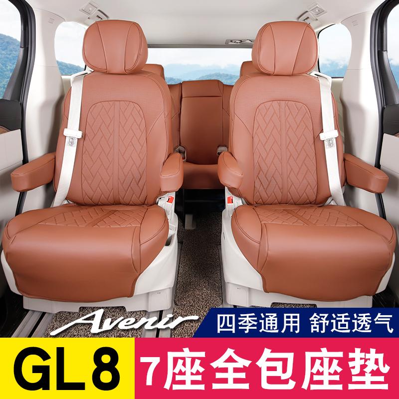 2017-18新款别克GL8座套汽车坐垫25S全包围四季坐套改装七座专用