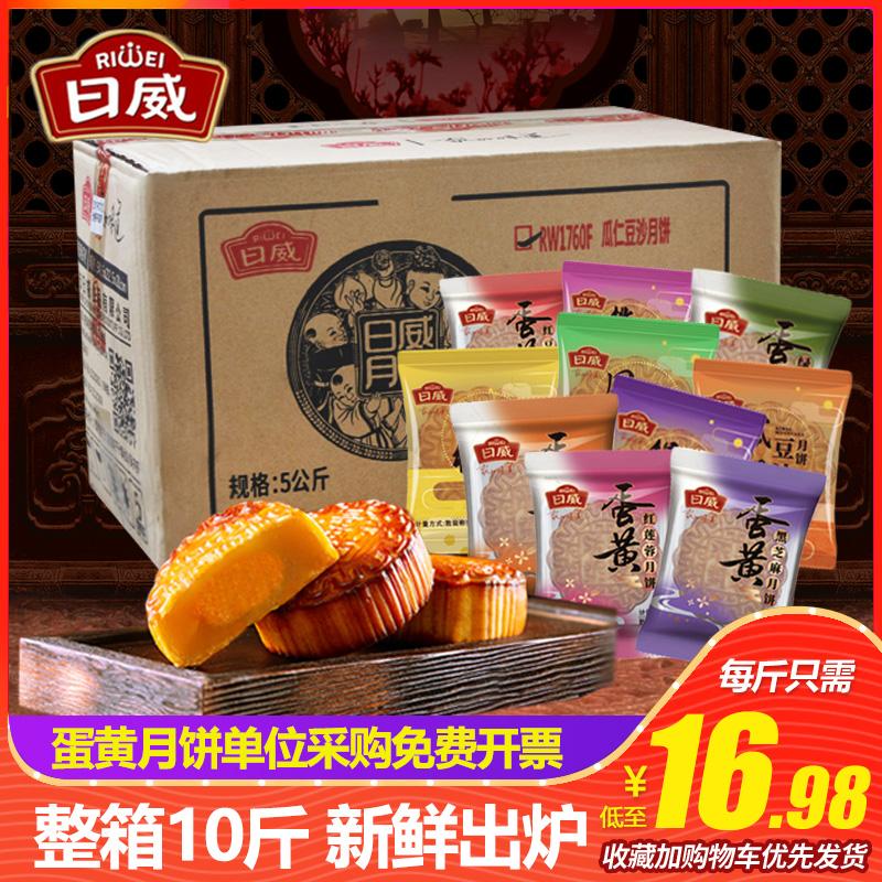 日威月饼散装整箱10斤多口味蛋黄莲蓉广式传统中秋小月饼5斤批发