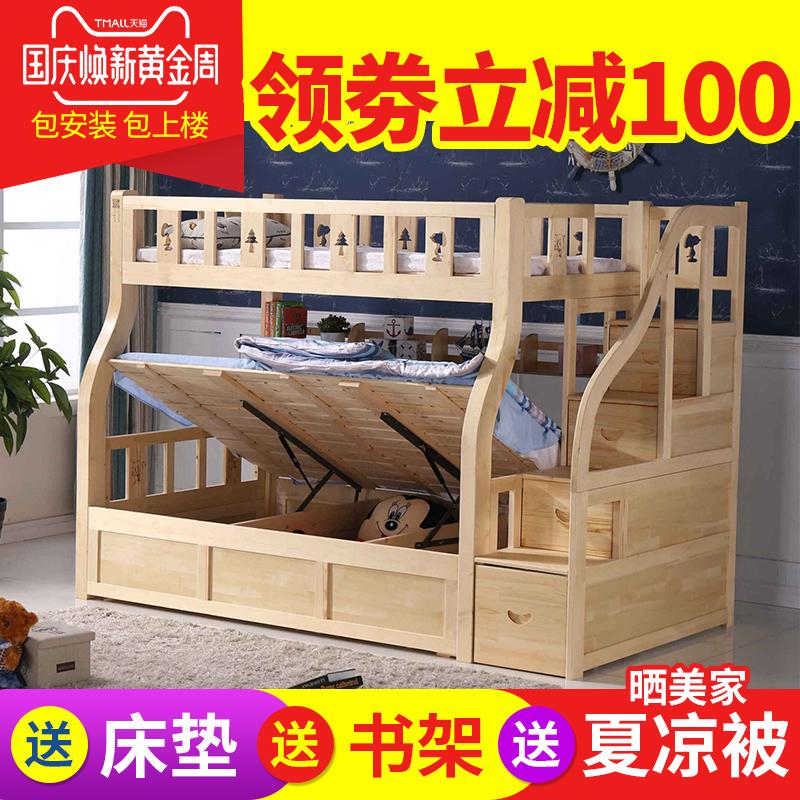 松木子母床上下床高低床简约多功能高箱床储物床实木双层床儿童床