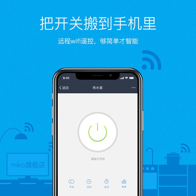 智能wifi插座手机无线远程遥控16a定时器开关热水器空调 电力检测