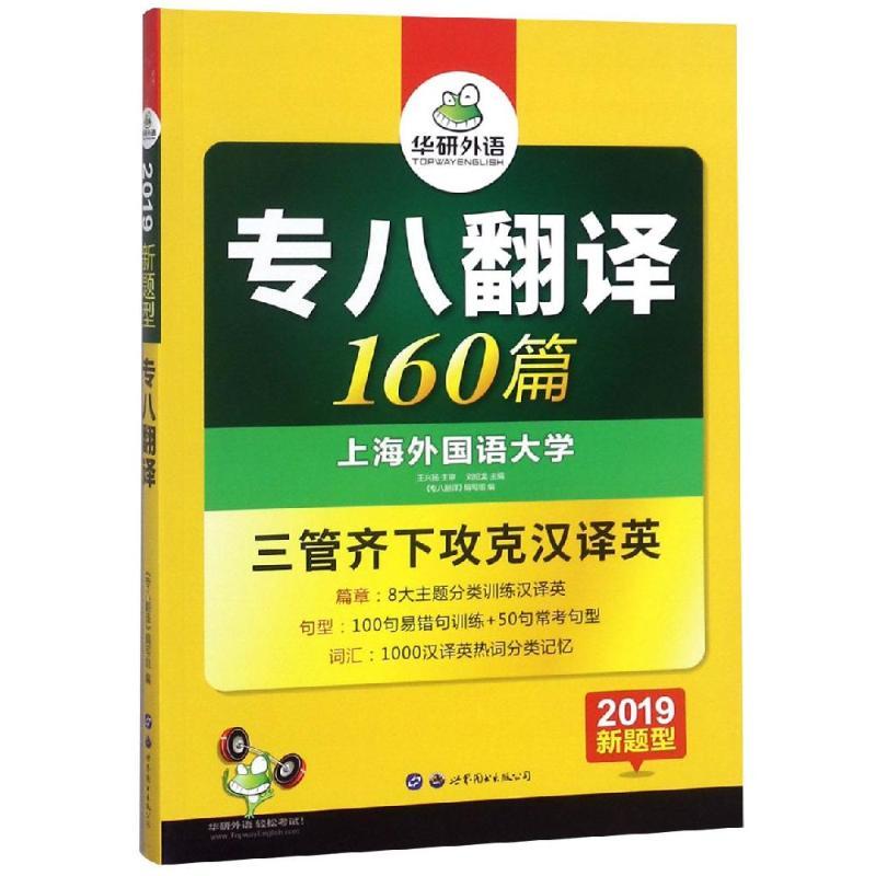 (2019)專八翻譯160篇新題型英語專業八級漢譯英詞彙句型篇章三管