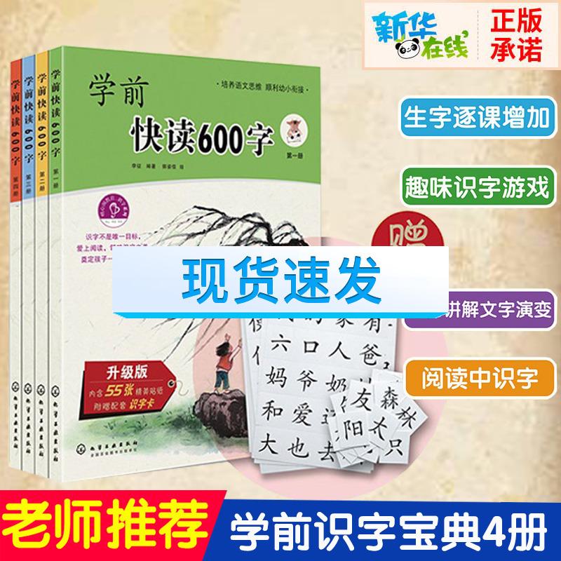 學前快讀600字 現貨全4冊 四五快讀閱讀中識字培養自主閱讀書籍適