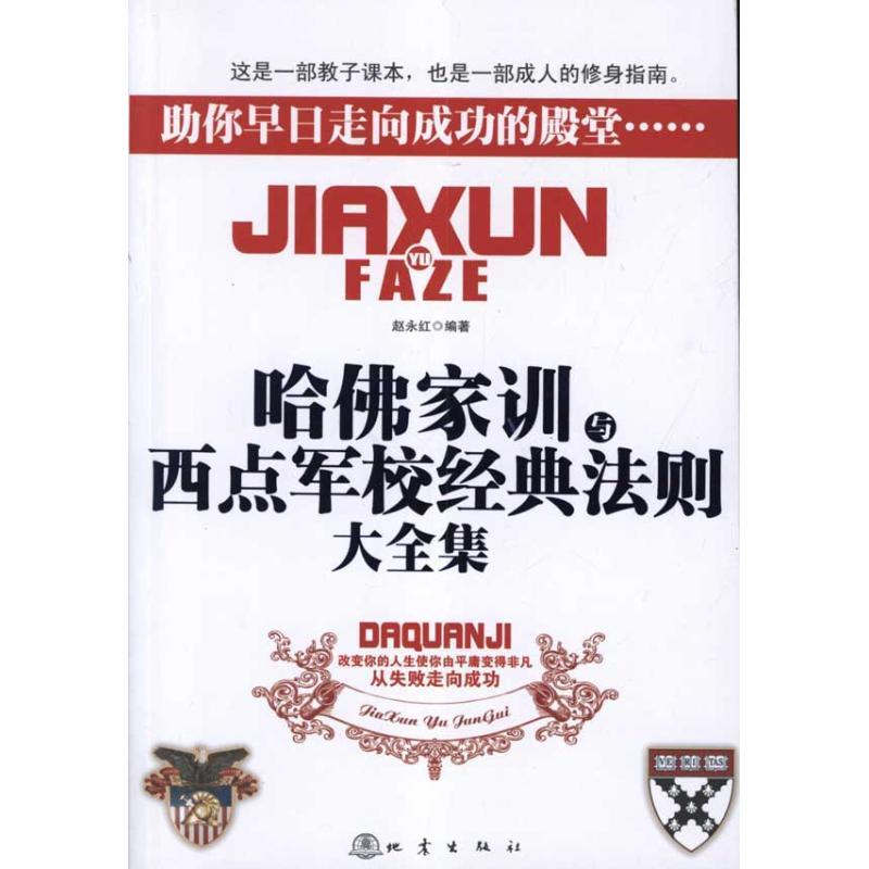 哈佛家訓與西點軍校經典法則大全集 趙永紅 著作 成功經管、勵志
