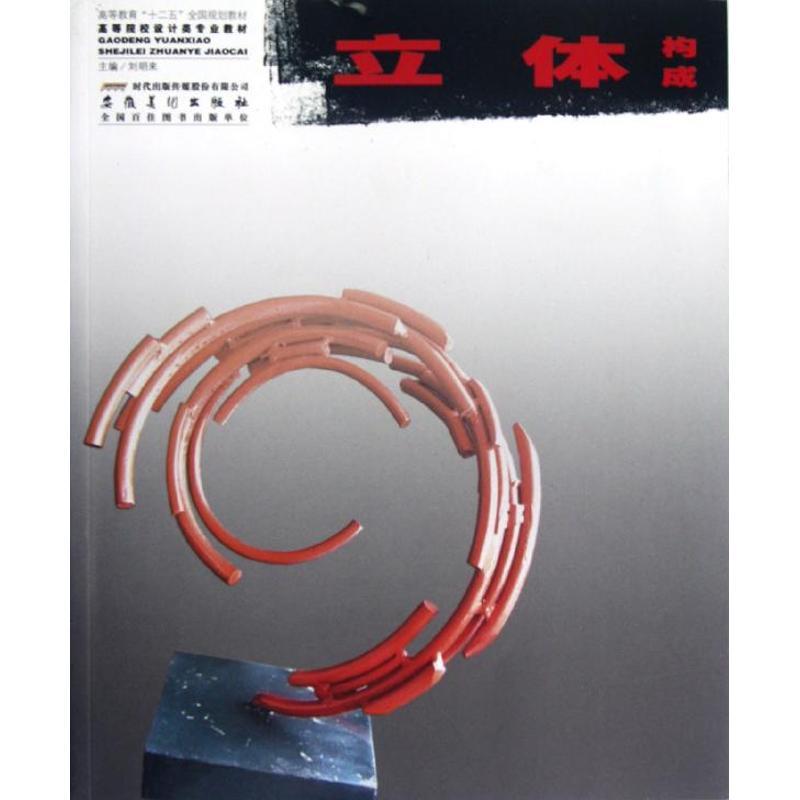 立體構成/高等院校設計類專業教材 劉明來 著作 工藝美術(新)藝